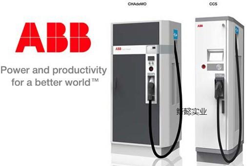 ABB充电桩